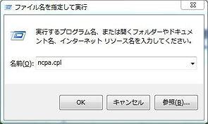 ファイル名を指定して実行.jpg.jpg