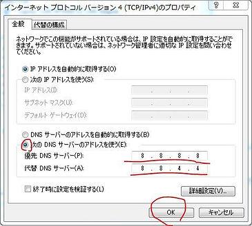インターネットプロトコルバージョン4.jpg.jpg