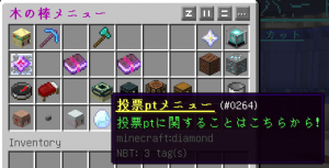 300px-投票メニュー.png.png