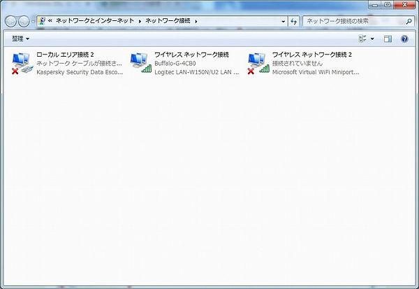 ネットワーク接続の一覧画面.jpg.jpg