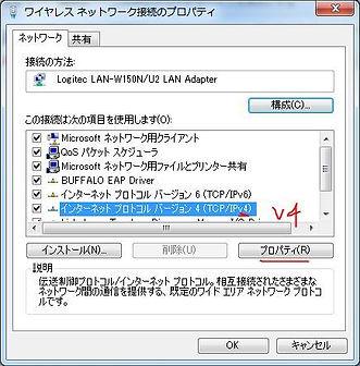 ワイヤレスネットワーク接続のプロパティ.jpg.jpg