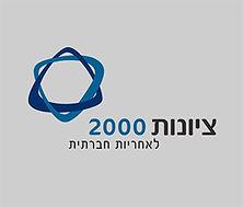 ציונות 2000.jpg