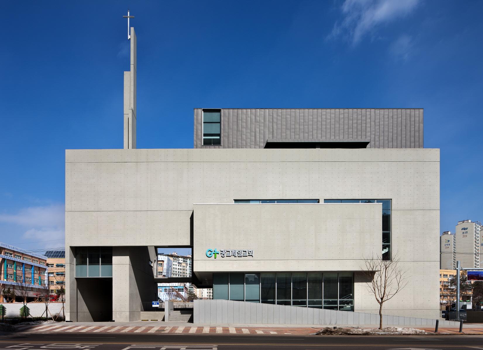 광교제일교회