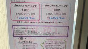沖縄最強24時間ジムシーサーフィット365|パーソナルご利用チケットについて
