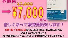 沖縄最強24時間ジムシーサーフィット365|GSSP+NEXT新しくなって復活‼