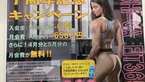 沖縄最強24時間ジム|シーサフィット365  1周年記念キャンペーン!!