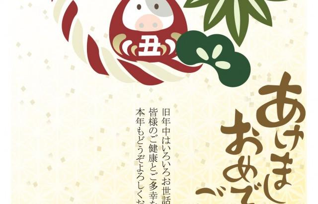 2021年明けましておめでとうございます!|沖縄最強24時間ジムシーサーフィット365
