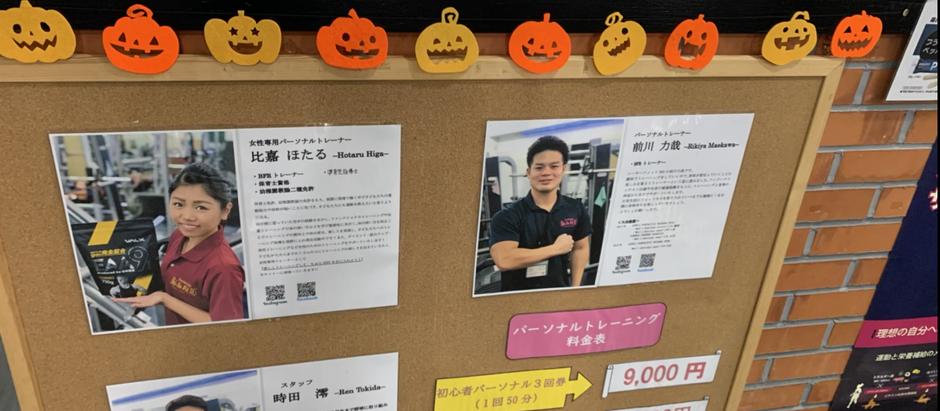 沖縄最強24時間ジムシーサーフィット365|ハロウィンの季節がやってきた!