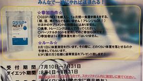 沖縄最強24時間ジムシーサーフィット365|GSSPダイエット挑戦者大募集!