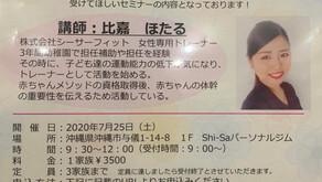 沖縄最強24時間ジムシーサーフィット365|体幹について知っていますか?