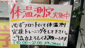 沖縄最強24時間ジムシーサーフィット365|体温測定実施中!