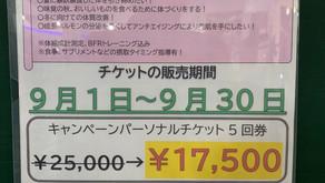 沖縄最強24時間ジムシーサーフィット365|増税前のお得なキャンペーン情報!