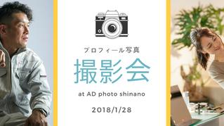 男性限定プロフィール写真撮影会VOL.13