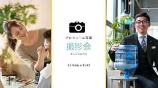 男性限定プロフィール写真撮影会 Vol.18