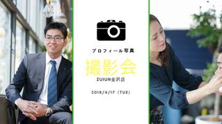 男性限定プロフィール写真撮影会Vol.15