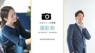 男性限定プロフィール写真撮影会Vol.17