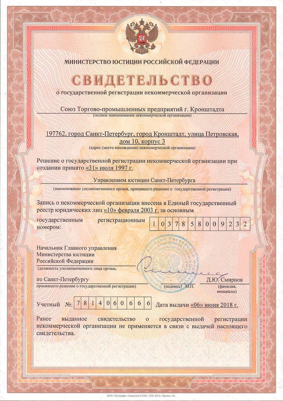 Свидетелство СоюзТППКрон_edited.jpg