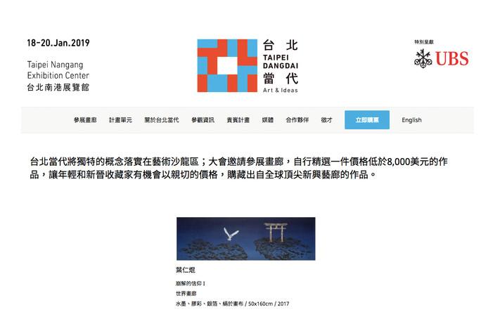 台北當代藝術博覽會 Taipei Dangdai
