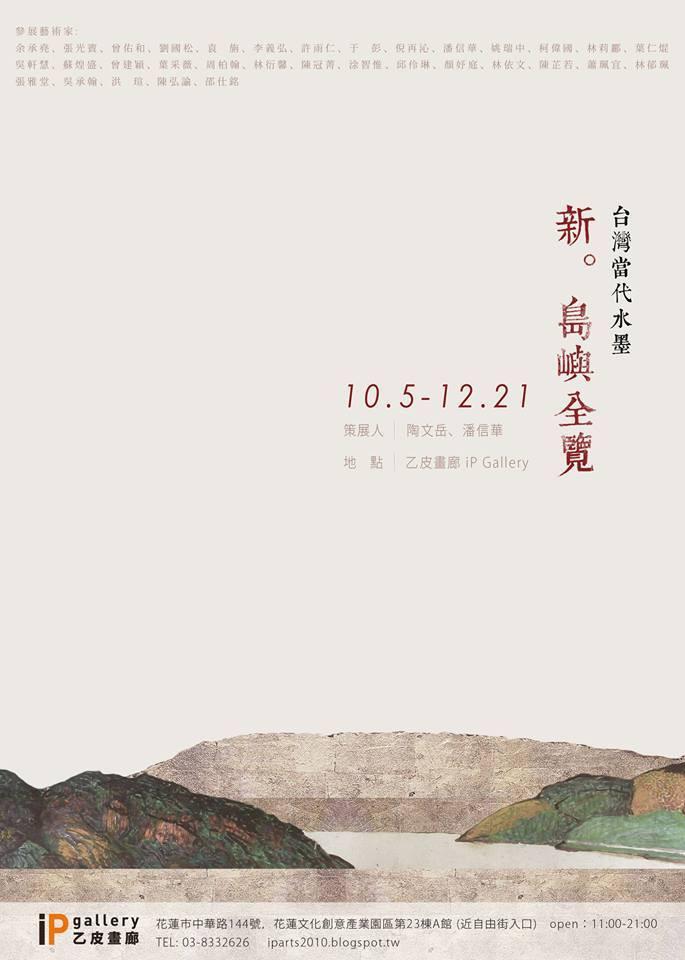 新‧島嶼全覽—台灣當代水墨
