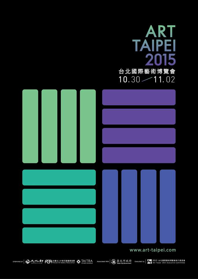 2015 ART TAIPEI 台北國際藝術博覽會