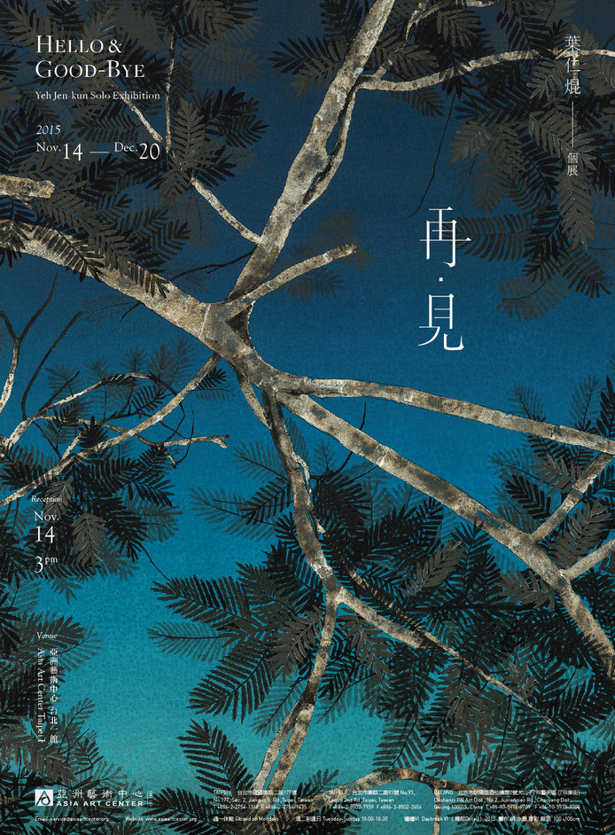 再‧見-葉仁焜個展 HELLO & GOOD-BYE: Yeh Jen-kun Solo Exhibition
