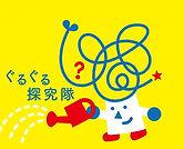 guruguru_yoko2-1720x960_toriming.jpg
