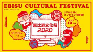 恵比寿文化祭2020 オンラインWSとライブ配信でまちと人をつなぎます