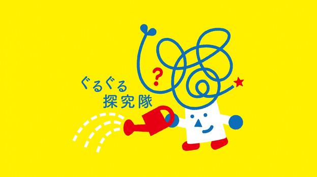 guruguru_yoko2-1720x960.jpg