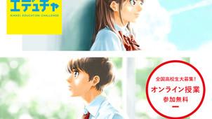 【高校生向け】日経エデュケーションチャレンジ 企業によるオンライン授業