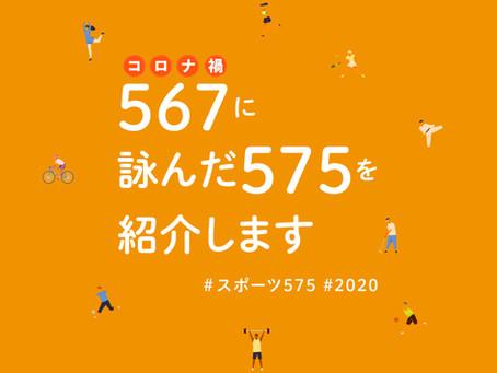 スポーツ575│2020大会の575を発表します!