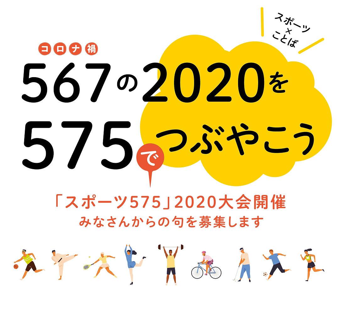 575_flyer.jpg