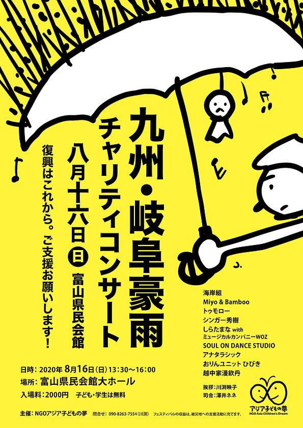 九州豪雨チラシ.jpg