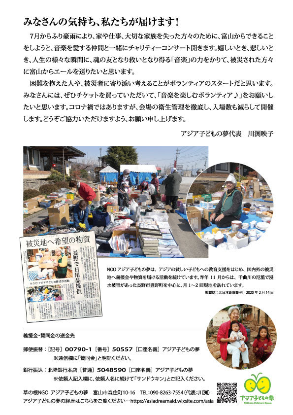 九州豪雨チラシ・うら.jpg
