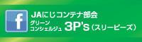 グリーンコンシェルジュ 3P's(スリーピーズ)