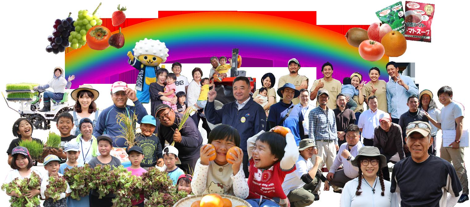 にじ農業協同組合