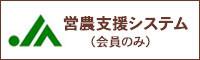 営農支援システム(会員のみ)
