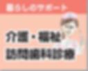 banner_fukushi.png