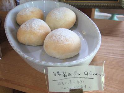 小さなパンが生まれた日