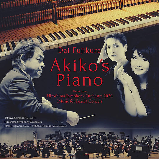 Akiko's Piano CD.jpg