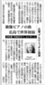 記事 中国新聞 被爆ピアノの曲 20181211.PNG