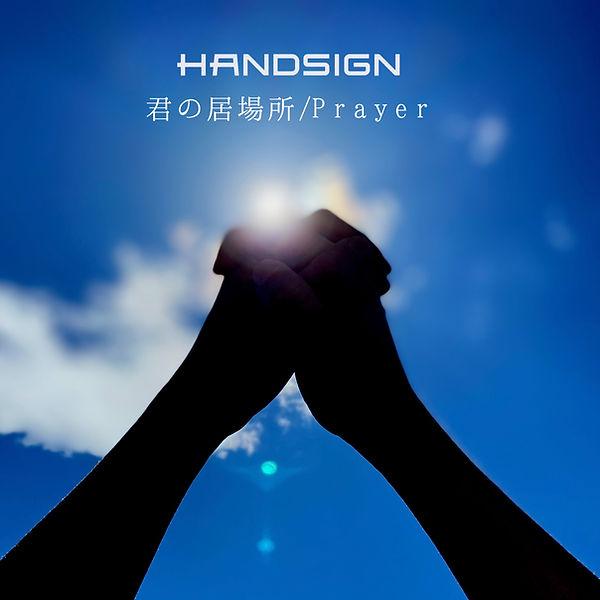 kiminoibasho_prayer-jk (1).jpeg
