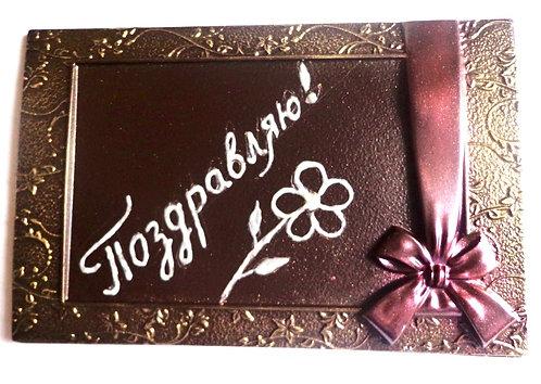"""Шоколадная открытка """"Поздравляю!"""" (100 гр, 10*15 с"""