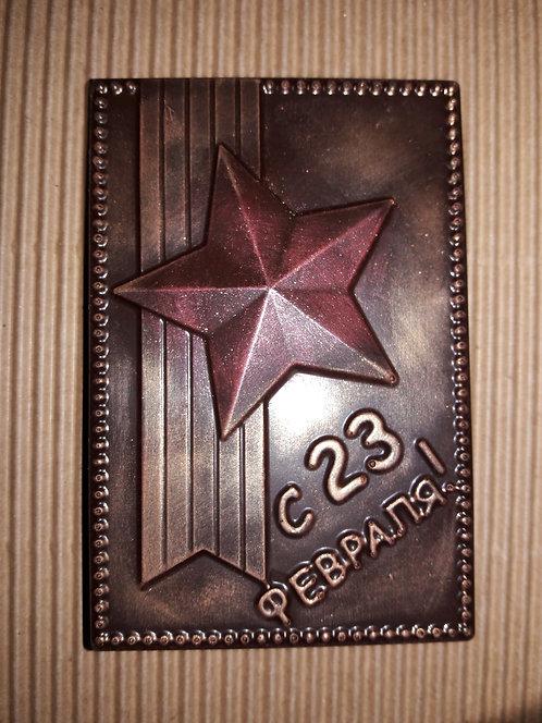 С 23 ФЕВРАЛЯ (плитка),9,5*6,5 см, 80 гр