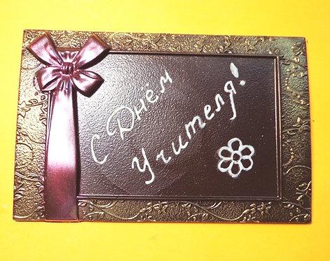 """Шоколадная открытка """"С днем учителя"""""""