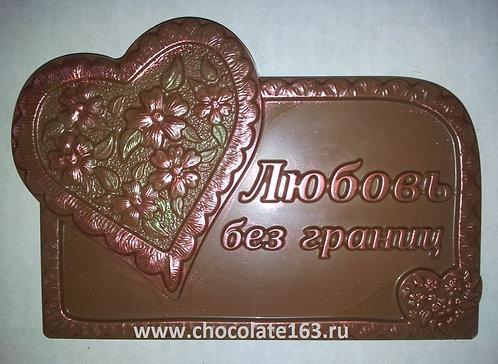 Любовь без границ (100 гр, 11*15 см)