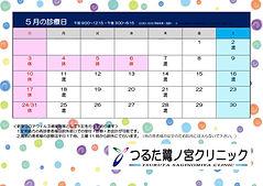 カレンダー5-LAPTOP-NIJDINKM_page-0001.jpg