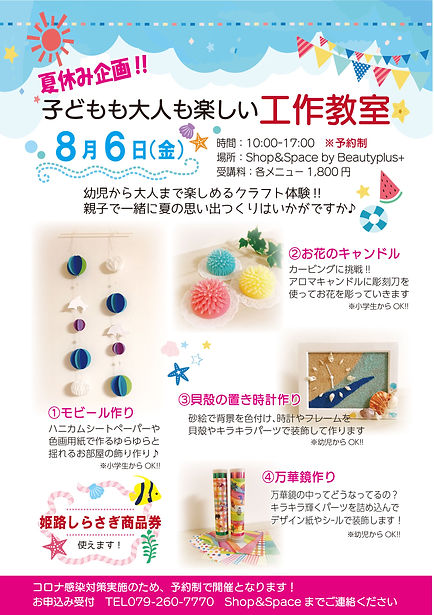 POP夏休み企画.jpg