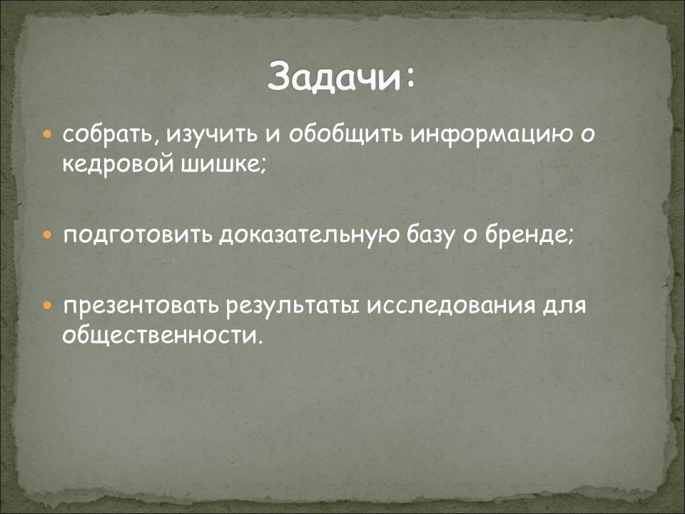 Слайд3.JPG