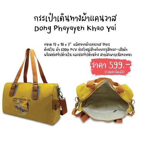 กระเป๋าเดินทางผ้าแคนวาส Dong Phayayen-Khao Yai