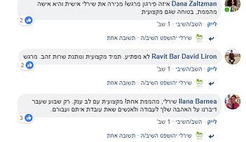 תגובות פייסבוק.jpg